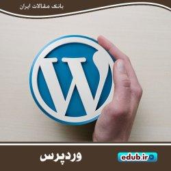 وردپرس محبوبترین سامانه مدیریت محتوا در جهان است