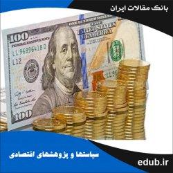 مقاله محاسبه قاعده بهینه سیاست پولی با بررسی حساب جاری و نوسانات نرخ ارز