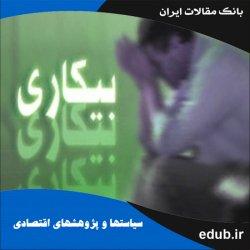 مقاله نرخهای ورود به بیکاری و یافتن شغل در اقتصاد ایران
