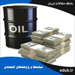 مقاله استفاده بهینه از عواید نفتی در بودجه دولت ایران با استفاده از نظریه درآمد دائمی