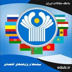 مقاله یکپارچگی اقتصادی ایران در حوزه CIS