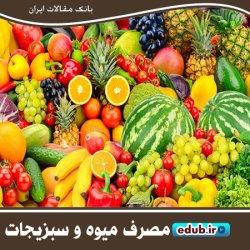 کاهش عوارض یائسگی با مصرف میوه و سبزیجات