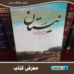 کتاب «نیستان» و نگاهی به آداب و رسوم روستایی