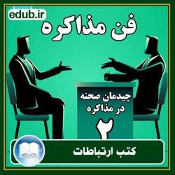 معرفی کتاب فن مذاکره: چیدمان صحنه در مذاکره