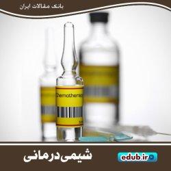 کاهش عوارض جانبی داروهای شیمیدرمانی با فناوری نانو
