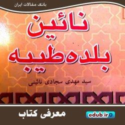 کتاب «نایین بلده طیبه» معرف مسائل فرهنگی و هنری منطقه