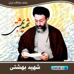 درباره محمد حسینی بهشتی