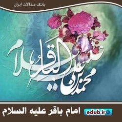 امام محمد باقر(ع)؛ مروج نهضت علمی شیعه
