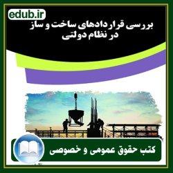 کتاب بررسی قراردادهای ساخت و ساز در نظام دولتی