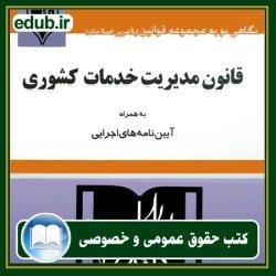کتاب قانون مدیریت خدمات کشوری: به همراه آییننامههای اجرایی