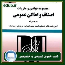 کتاب مجموعه قوانین و مقررات اصناف و اماکن عمومی