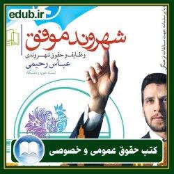 کتاب شهروند موفق، حقوق و وظایف شهروندی