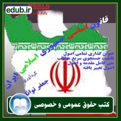 کتاب قانون اساسی جمهوری اسلامی ایران