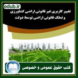 کتاب تغییر کاربری غیر قانونی اراضی کشاورزی و تملک قانونی اراضی توسط دولت