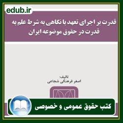 کتاب قدرت بر اجرای تعهد با نگاهی به شرط علم به قدرت در حقوق موضوعه ایران