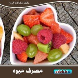 زنان باردار میوه زیاد بخورند