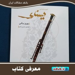 کتاب یَسنای، نوآوری همدان در موسیقی سنتی ایران