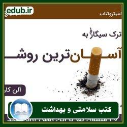 کتاب ترک سیگار به آسانترین روش: 30 میلیون نفر با این روش آزاد شدند