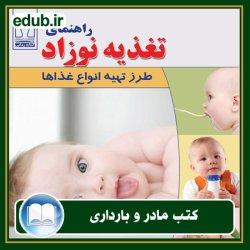 کتاب راهنمای تغذیه نوزاد