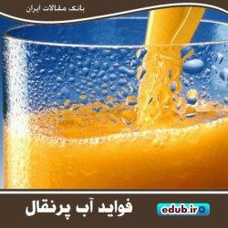 آب پرتقال دشمن چاقی