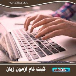 فرصت مجدد ثبت نام برای جاماندگان آزمونهای زبان دانشگاه آزاد