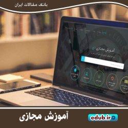 آمادگی دانشگاه پیام نور برای آموزش مجازی همزمان ۱۲ هزار دانشجو