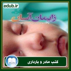 کتاب طب ایرانی؛ زایمان آسان