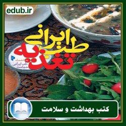 کتاب طب ایرانی؛ تغذیه به انضمام طب ایرانی؛ حجامت