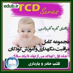 کتاب مجموعه کامل مراقبت، نگهداری و آموزش کودکان