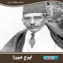 ایرج میرزا؛ صدای شعر دوره مشروطه