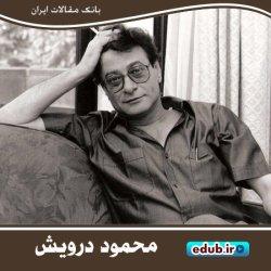 محمود درویش؛ صدای دادخواهی مردم فلسطین