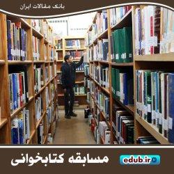 جزئیات برگزاری مسابقه کتابخوانی رویش دانشگاه آزاد