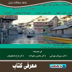کتاب «ایجاد تاب آوری شهری »