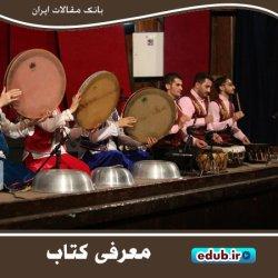کتاب پژوهشی در موسیقی مازندران