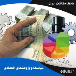 مقاله بررسی نابرابری توزیع درآمد میان استانهای ایران با استفاده از رویکرد تحلیل اکتشافی دادههای فضایی