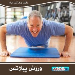 پیلاتس؛ روشی موثر برای کنترل فشار خون در زمان خانهنشینی