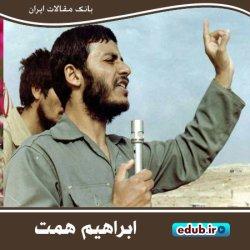 درباره محمد ابراهیم همت