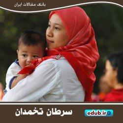 شیردهی خطر ابتلا به سرطان شایع زنان را کاهش میدهد