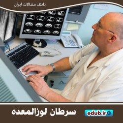 نابودی سلولهای سرطان لوزالمعده با داروی سنگ کلیه