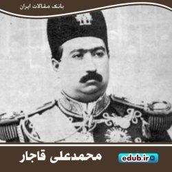محمدعلی قاجار؛ بازتولید استبداد شاهانه