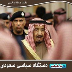 دستگاه سیاسی سعودی چگونه کار میکند؟