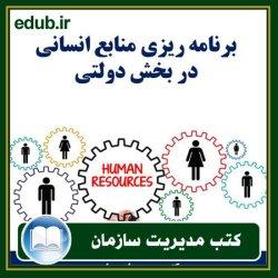 کتاب برنامه ریزی منابع انسانی در بخش دولتی