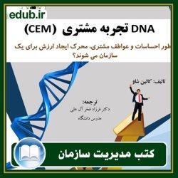 کتاب DNA تجربه مشتری (CEM)