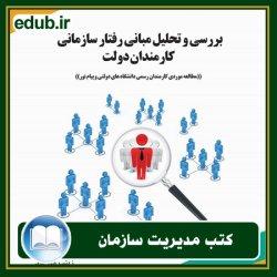 کتاب بررسی و تحلیل مبانی رفتار سازمانی کارمندان دولت