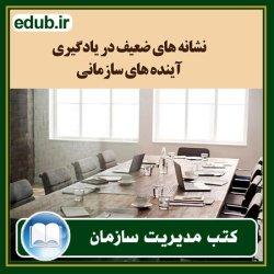 کتاب نشانههای ضعیف در یادگیری آیندههای سازمانی