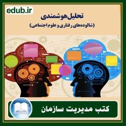 کتاب تحلیل هوشمندی: شالودههای رفتاری و علوم اجتماعی