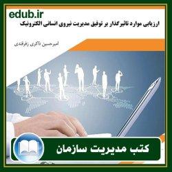 کتاب ارزیابی موارد تأثیرگذار بر توفیق مدیریت نیروی انسانی الکترونیک
