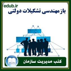 کتاب بازمهندسی تشکیلات دولتی