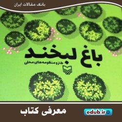 کتاب باغ لبخند، مجموعه طنز و منظومههای محلی یزدی