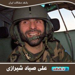 درباره علی صیاد شیرازی